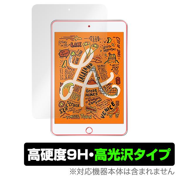 iPad mini (第5世代) 用 保護 フィルム OverLay 9H Brilliant for iPad mini 第5世代 9H 高硬度で透明感が美しい高光沢タイプ iPad mini 5 2019