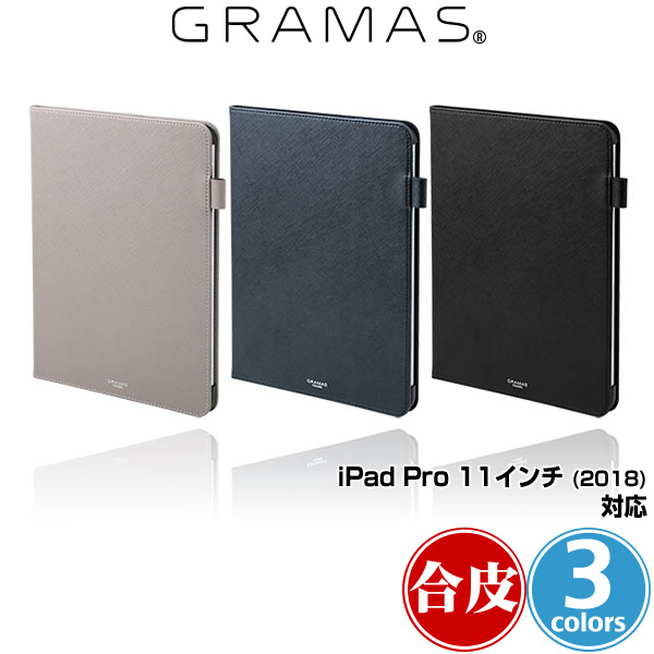 "GRAMAS COLORS ""EURO Passione"" Book PU Leather Case for iPad Pro 11インチ (2018) 「iPad Pro 11インチ (2018)」に対応した汚れに強い手帳型PUレザーケース"