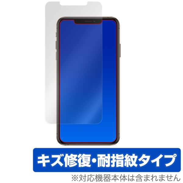 iPhone 11 Pro Max / XS Max 保護 フィルム OverLay Magic for iPhone 11 Pro Max / XS Max 液晶 保護 キズ修復 耐指紋 防指紋 コーティング アイフォン 11 プロ マックス アイフォンテンエスマックス