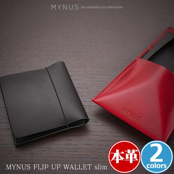 栃木レザー スリムな財布 MYNUS FLIP UP WALLET slim フリップアップウォレット スリム 厚さ6mm 片手で握るだけでお金が出せる 本革 財布 さいふ MYNUS マイナスブランド