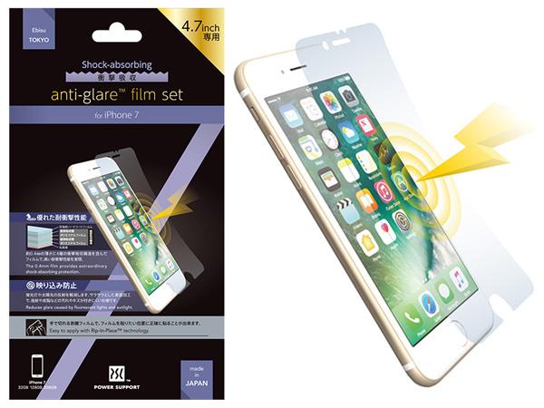 iPhone SE 第2世代 2020 液晶保護フィルム 衝撃吸収アンチグレアフィルムセット for iPhone SE 第2世代 (2020) / iPhone 8 / iPhone 7 衝撃吸収 低反射 アイフォーンSE2 2020 アイフォーン8 アイフォーン7