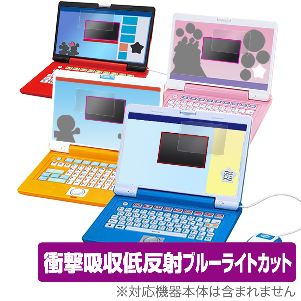 OverLay Absorber  ドラえもんステップアップパソコン/ マウスでクリック!アンパンマンパソコン / ディズニー ワンダフルスイートパソコン / ワンダフルドリームパソコン / アンパンマン★カラーパソコンスマート 抗菌