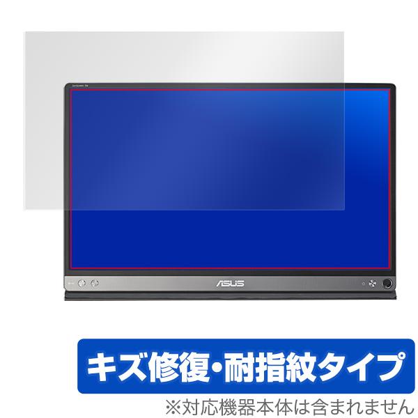 ZenScreen MB16ACE / ZenScreen GO MB16AP 用 保護 フィルム OverLay Magic for ASUS ZenScreen MB16ACE / ZenScreen GO MB16AP 液晶 保護 キズ修復 耐指紋 防指紋 コーティング エイスース ゼンスクリーン