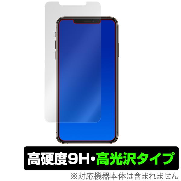iPhone 11 Pro Max / XS Max 保護 フィルム OverLay 9H Brilliant for iPhone 11 Pro Max / XS Max 9H 高硬度で透明感が美しい高光沢タイプ アイフォン 11 プロ マックス アイフォンテンエスマックス