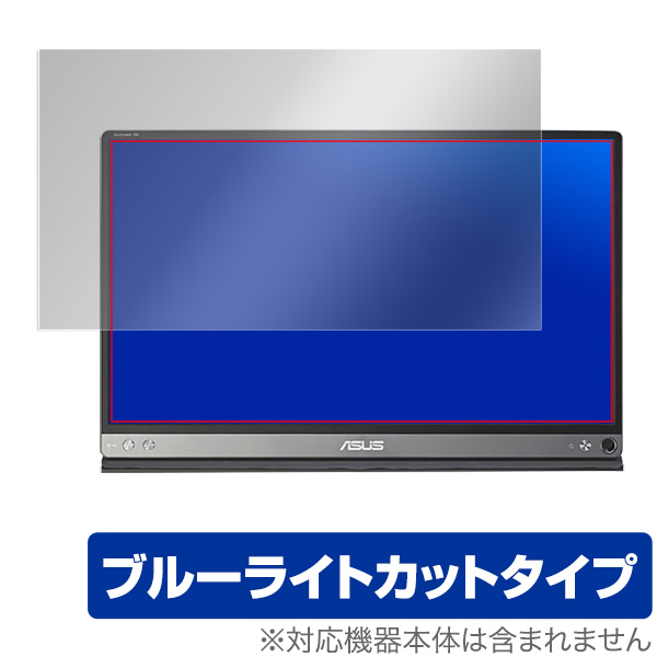 ZenScreen MB16ACE / ZenScreen GO MB16AP 用 保護 フィルム OverLay Eye Protector for ASUS ZenScreen MB16ACE / ZenScreen GO MB16AP 液晶 保護 目にやさしい ブルーライト カット エイスース ゼンスクリーン