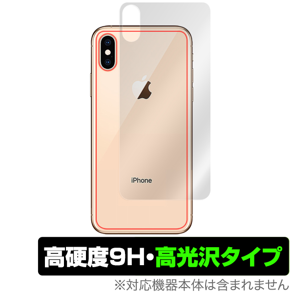 OverLay 9H Brilliant for iPhone XS Max 背面用保護シート