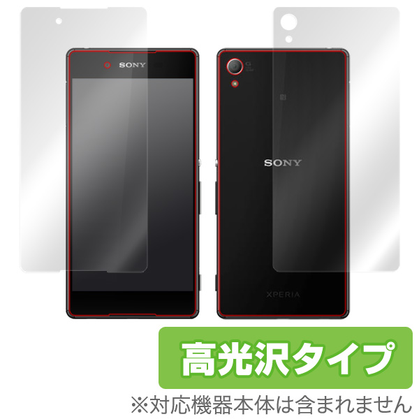 OverLay Brilliant for Xperia (TM) Z4 SO-03G/SOV31/402SO『表・裏両面セット』