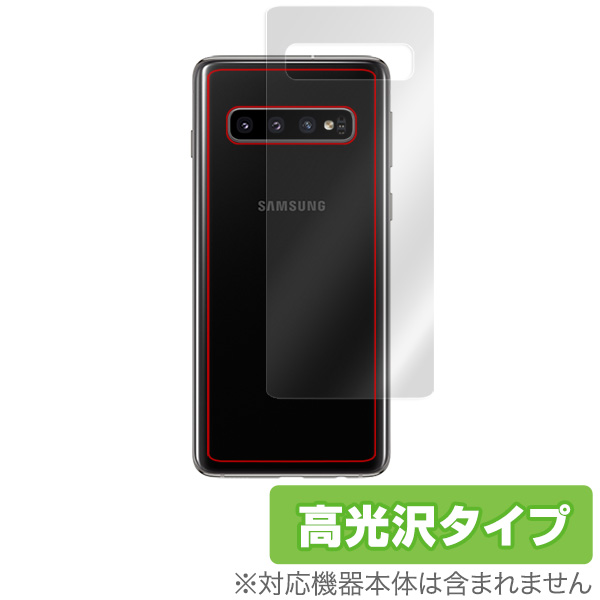 Galaxy S10 用 背面 保護 フィルム OverLay Brilliant for Galaxy S10 背面用保護シート 背面 保護 フィルム 高光沢 ギャラクシー エス 10