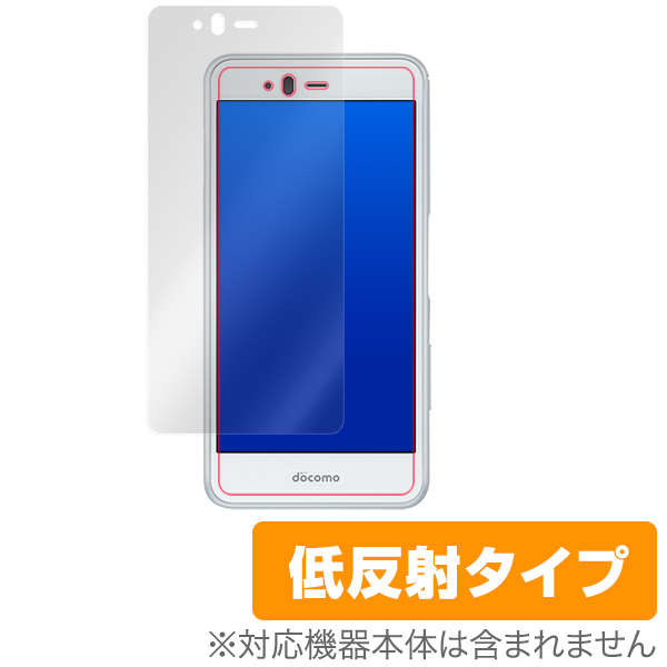 OverLay Plus for arrows Be F-04K 表面用保護シート