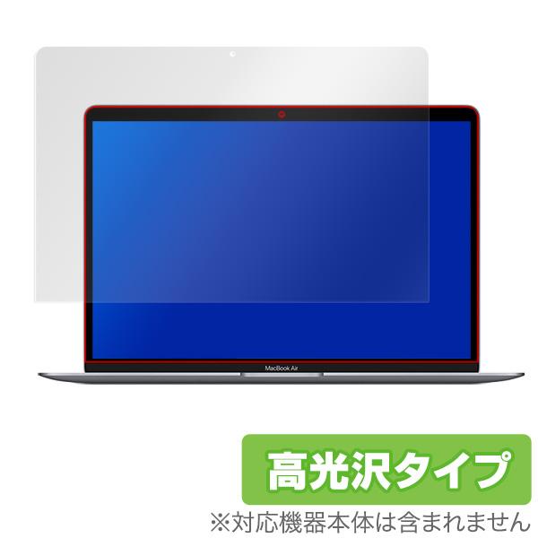 MacBook Air 13インチ 2020 2019 2018 保護 フィルム OverLay Brilliant for MacBook Air 13インチ (2020/2019/2018) 液晶保護 指紋がつきにくい 防指紋 高光沢 マックブックエアー