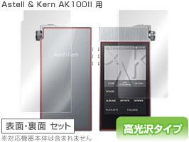 OverLay Brilliant for Astell & Kern AK100II 『表・裏両面セット』