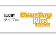OverLay Brilliant for Xperia (TM) Z4 SO-03G/SOV31/402SO 裏面用保護シート