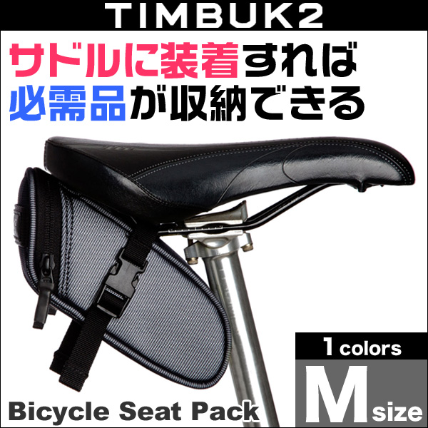 TIMBUK2 Bicycle Seat Pack(バイシクルシートパック)(M)(Jet.Black.Reflective)
