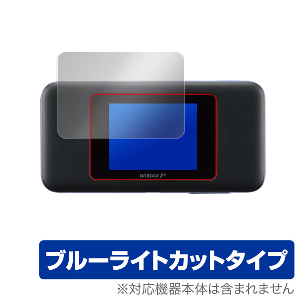 Speed Wi-Fi NEXT W06 用 保護 フィルム OverLay Eye Protector for Speed Wi-Fi NEXT W06 液晶 保護 目にやさしい ブルーライト カット