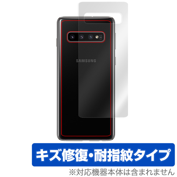 Galaxy S10 用 背面 保護 フィルム OverLay Magic for Galaxy S10 背面用保護シート 背面 保護 コーティング ギャラクシー エス 10