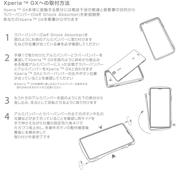 CLEAVE AERO ALUMINUM BUMPER for Xperia GX SO-04D
