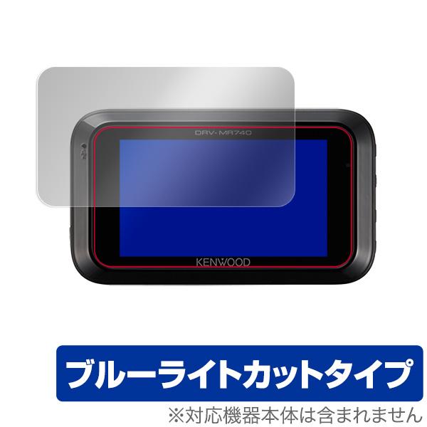 KENWOOD DRVMR745 保護 フィルム OverLay Eye Protector for KENWOOD ドライブレコーダー DRV-MR745 / DRV-MR740 / DRV-MP740 液晶保護 目にやさしい ブルーライト カット ケンウッド ドライブレコーダー
