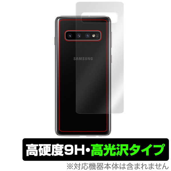 Galaxy S10 用 背面 保護 フィルム OverLay 9H Brilliant for Galaxy S10 背面用保護シート9H高硬度 高光沢タイプ ギャラクシー エス 10