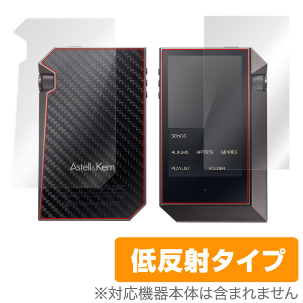 OverLay Plus for Astell & Kern AK240 Stainless Steel/AK240『表・裏両面セット』