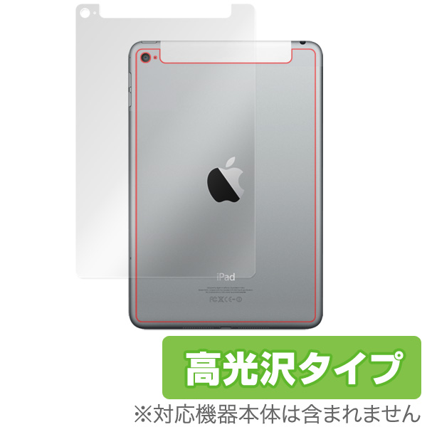 OverLay Brilliant for iPad mini 4 (Wi-Fi + Cellularモデル) 裏面用保護シート
