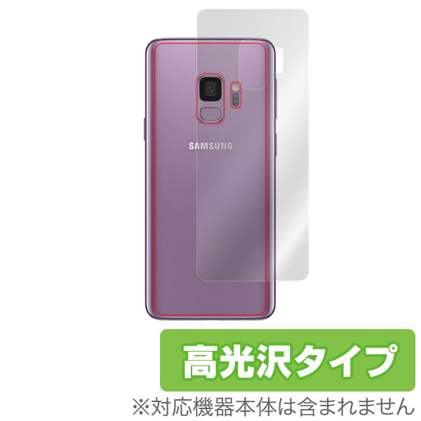 OverLay Brilliant for Galaxy S9 SC-02K / SCV38 極薄 背面用保護シート