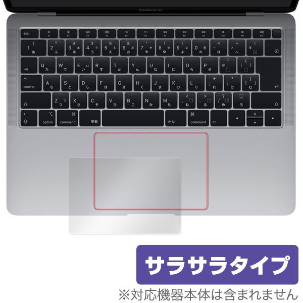 MacBook Air 13インチ 2019 2018 トラックパッド 保護 フィルム OverLay Protector for MacBook Air 13インチ (2019/2018) 保護 アンチグレア さらさら手触り