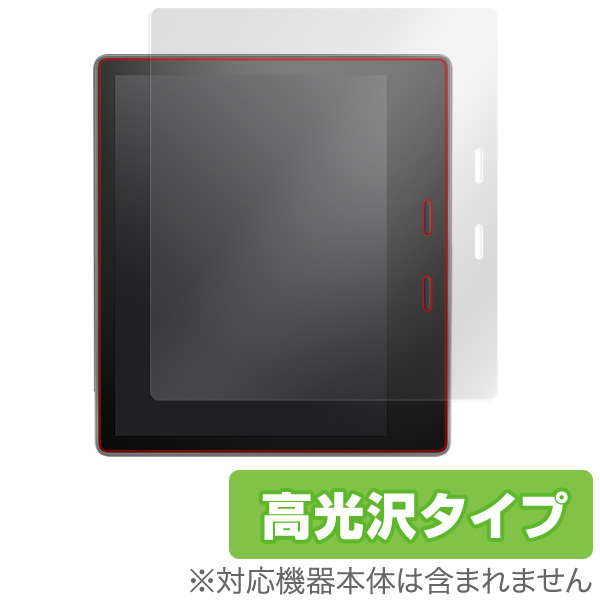 OverLay Brilliant for Kindle Oasis (2017/2019 第9世代/第10世代)