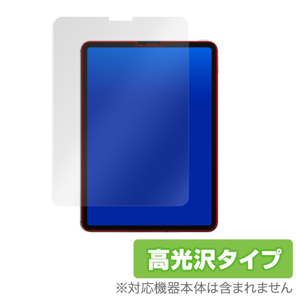 iPadPro 11インチ 2021 2020 2018 保護 フィルム OverLay Brilliant for iPad Pro 11インチ (2021) 指紋がつきにくい 防指紋 高光沢 アイパッドプロ 11インチ