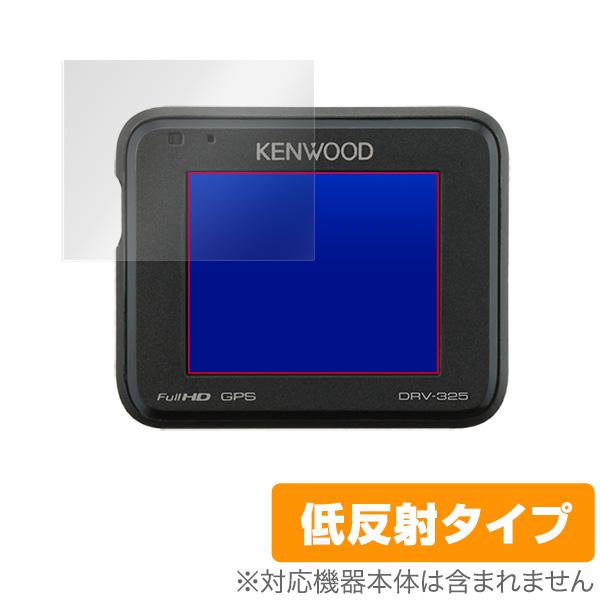 KENWOOD DRV340 保護 フィルム OverLay Plus for KENWOOD ドライブレコーダー DRV-340 / DRV-240 / DRV-325 / DRV-320 / DRV-230 2枚組 液晶保護 アンチグレア 低反射 非光沢 防指紋