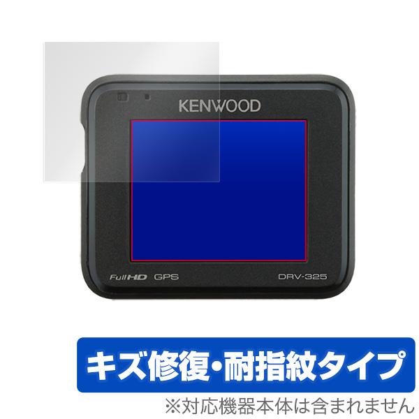 KENWOOD DRV340 保護 フィルム OverLay Magic for KENWOOD ドライブレコーダー DRV-340 / DRV-240 / DRV-325 / DRV-320 / DRV-230 2枚組 液晶保護 キズ修復 耐指紋 防指紋 コーティング