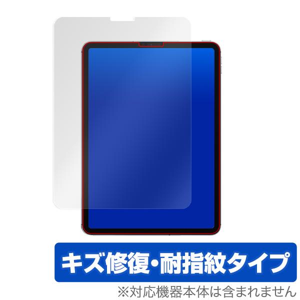 iPadPro 11インチ 2021 2020 2018 保護 フィルム OverLay Magic for iPad Pro 11インチ (2021) キズ修復 耐指紋 防指紋 コーティング アイパッドプロ 11インチ