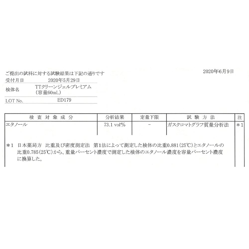 【60ml × 60本セット】TTクリーンジェルプレミアム  60ml エタノール70%