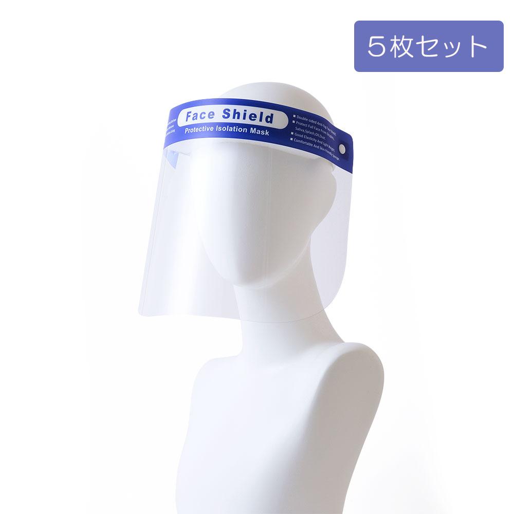 【5枚セット】フェイスシールド
