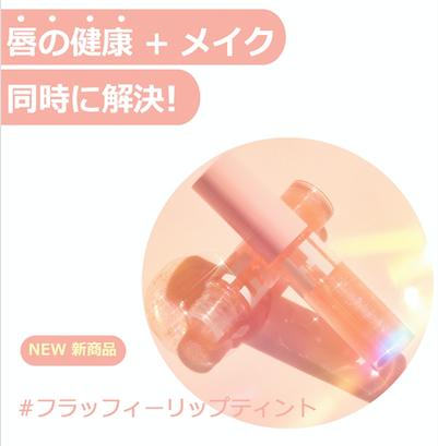 【BLESSED MOON】Fluffy Lip Tint 02 Mood Indigo