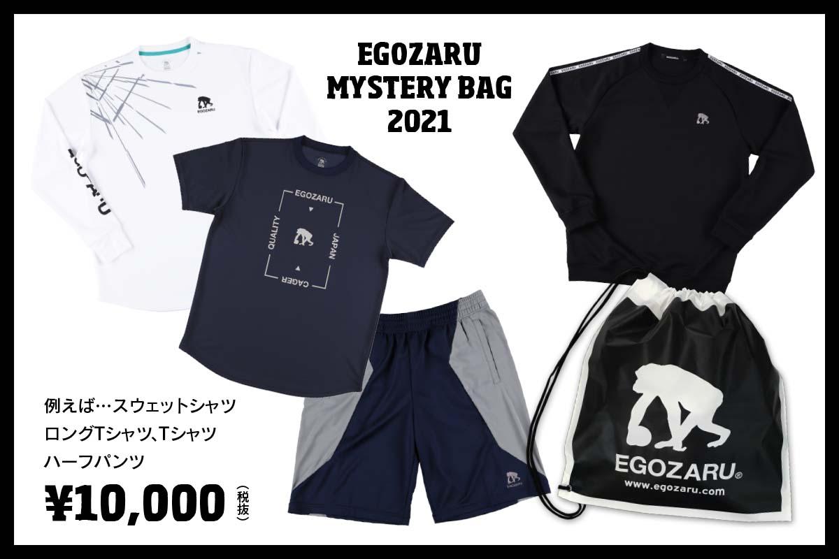 【福袋】エゴザル EGOZARU ミステリーバッグ2021 MYSTERY BAG2021【MYSTERYBAG2021】【返品・交換不可】
