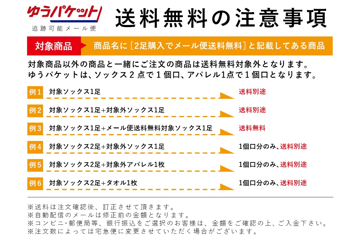 【12色展開】【2足購入でメール便送料無料】ソックス