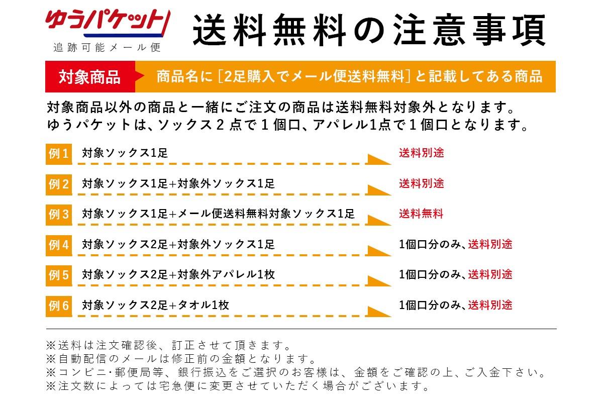 【4色展開】【2足購入でメール便送料無料】ハイソックス