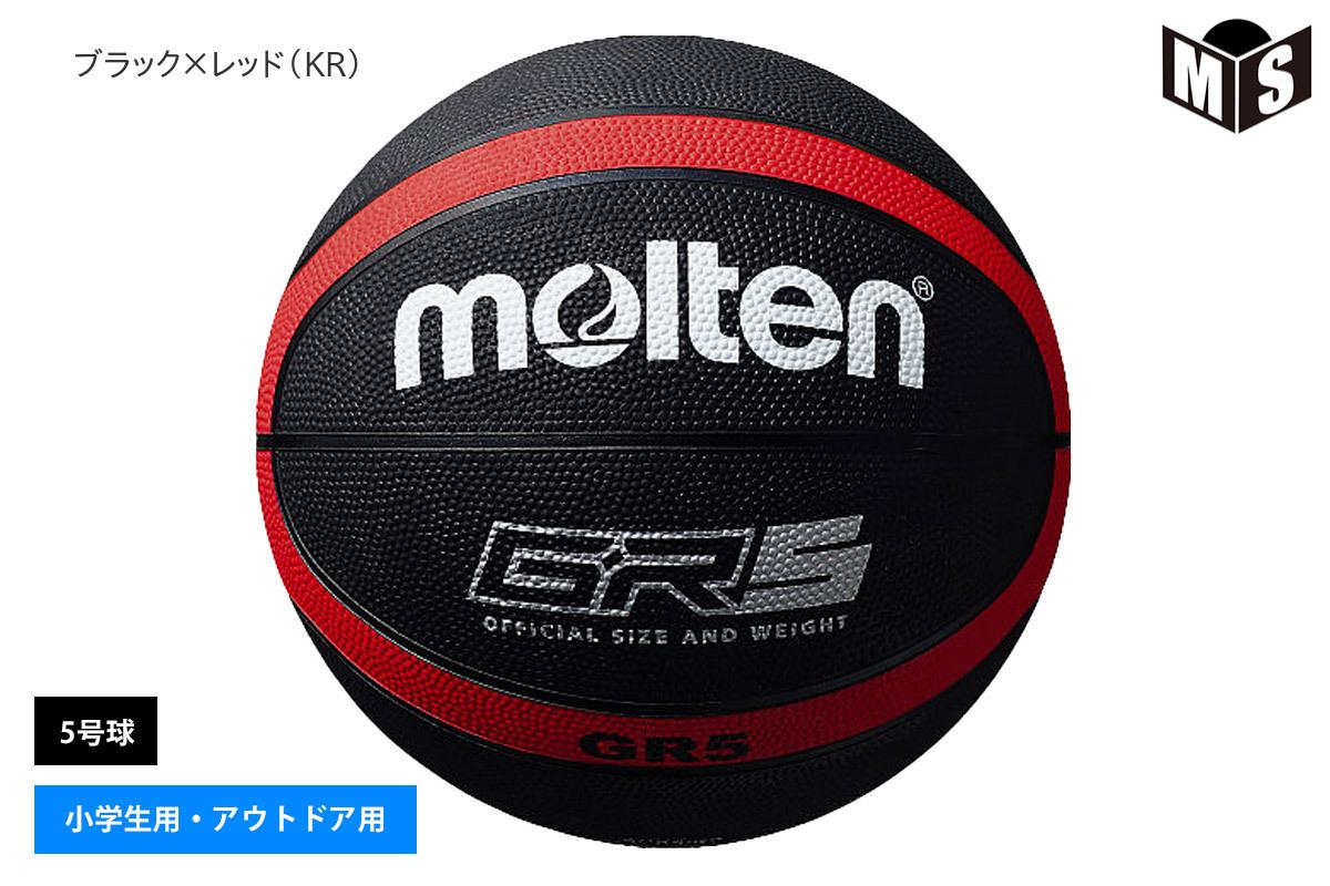 【6色展開】モルテン molten バスケットボール 5号球 ゴーム 屋外【BGR5】