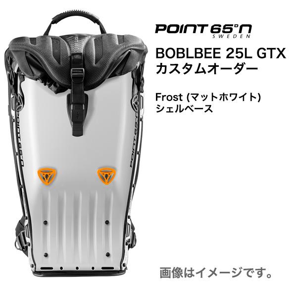 POINT 65 BOBLBEE 25L GTX カラーカスタム [FROST シェルベース]【送料無料(沖縄県を除く)】