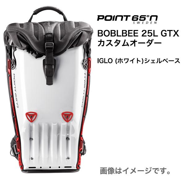 POINT 65 BOBLBEE 25L GTX カラーカスタム [IGLOシェルベース]【送料無料(沖縄県を除く)】