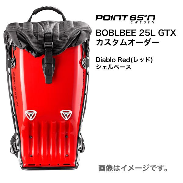 POINT 65 BOBLBEE 25L GTX カラーカスタム [Diablo Redシェルベース]【送料無料(沖縄県を除く)】<TRIAXカスタム無料キャンペーン中!>