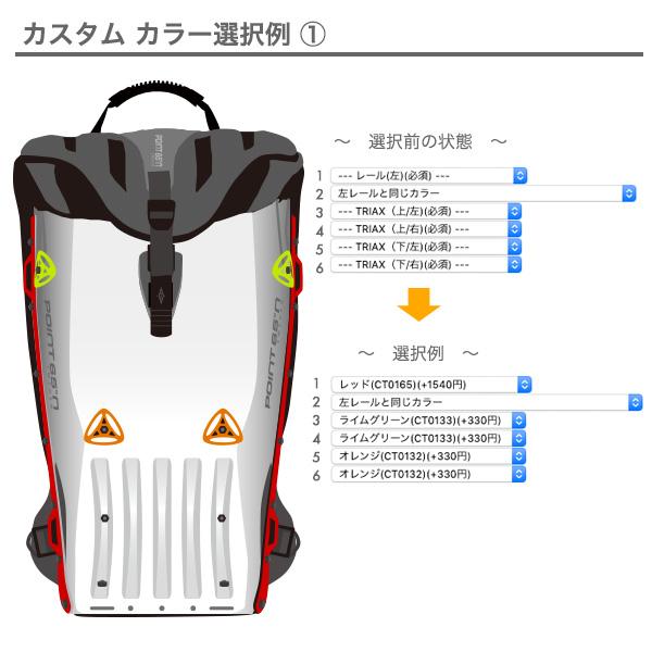 POINT65 BOBLBEE 25L GTX カラーカスタム [国内ペイントシェル (Red) ベース]【送料無料(沖縄県を除く)】