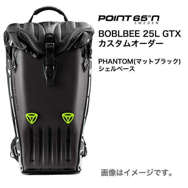POINT 65 BOBLBEE 25L GTX カラーカスタム [Phantomシェルベース]【送料無料(沖縄県を除く)】<TRIAXカスタム無料キャンペーン中!>