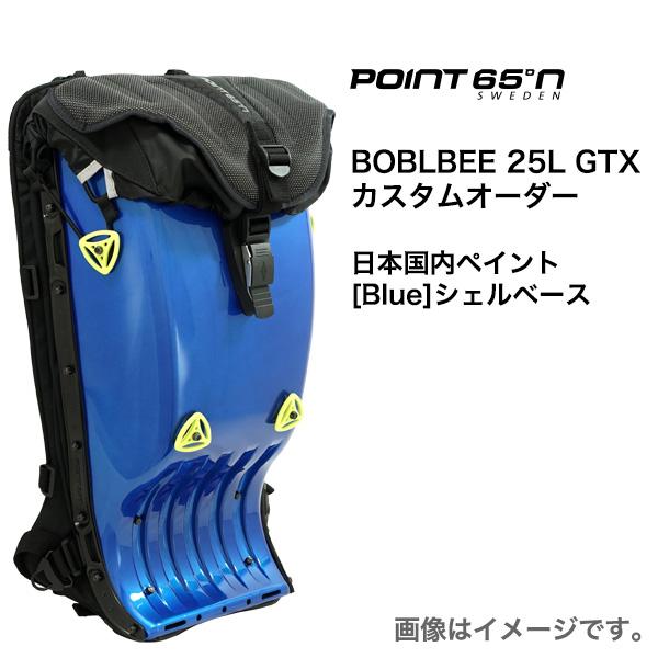 POINT65 BOBLBEE 25L GTX カラーカスタム [国内ペイントシェル (Blue) ベース]【送料無料(沖縄県を除く)】
