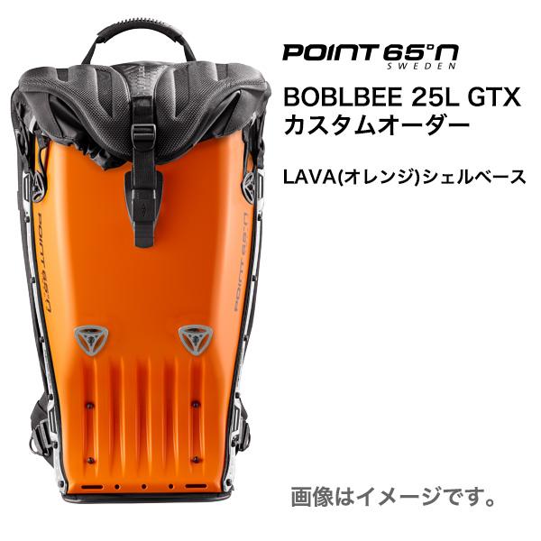 POINT 65 BOBLBEE 25L GTX カラーカスタム [Lava シェルベース]【送料無料(沖縄県を除く)】