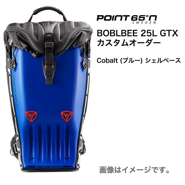 POINT 65 BOBLBEE 25L GTX カラーカスタム [Cobalt シェルベース]【送料無料(沖縄県を除く)】<TRIAXカスタム無料キャンペーン中!>