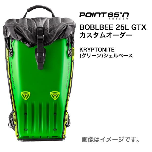 POINT 65 BOBLBEE 25L GTX カラーカスタム [Kryptonite シェルベース]【送料無料(沖縄県を除く)】<TRIAXカスタム無料キャンペーン中!>