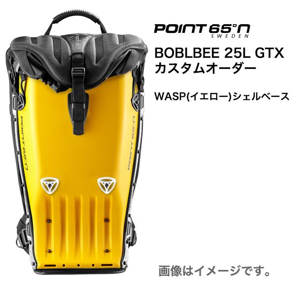 POINT 65 BOBLBEE 25L GTX カラーカスタム [Wasp シェルベース]【送料無料(沖縄県を除く)】