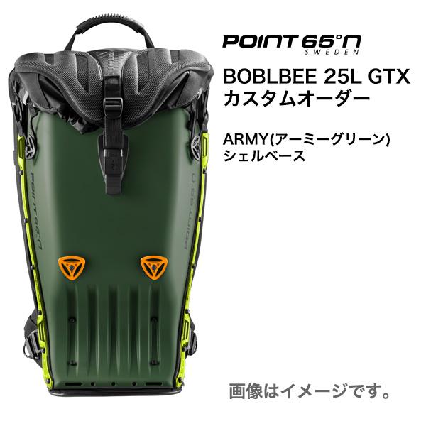 POINT 65 BOBLBEE 25L GTX カラーカスタム [Army シェルベース]【送料無料(沖縄県を除く)】<TRIAXカスタム無料キャンペーン中!>