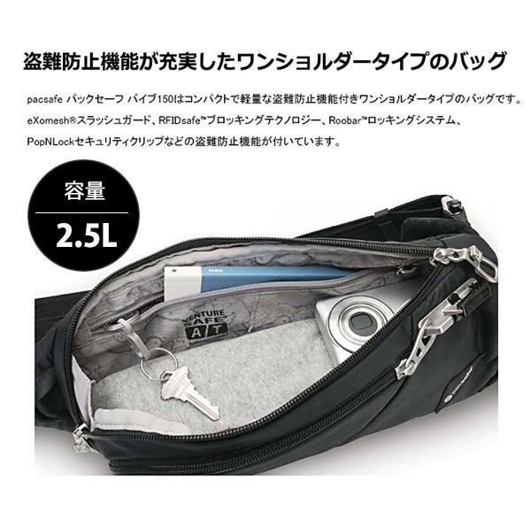 Pacsafe Vibe パックセーフ バイブ 150 盗難防止機能搭載 海外旅行推奨 ボディーバッグ【ポイント10倍】